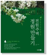 """Ì´ˆë³´ìžì˜ ˂´ Ì•ì› ʾ¸ë¯¸ê¸° ˌ€í•œì""""문건설신문"""